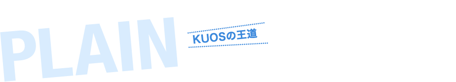 KUOSプレーン