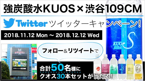 KUOS渋谷109CMツイッターキャンペーン